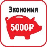 Экономия до 5000 р